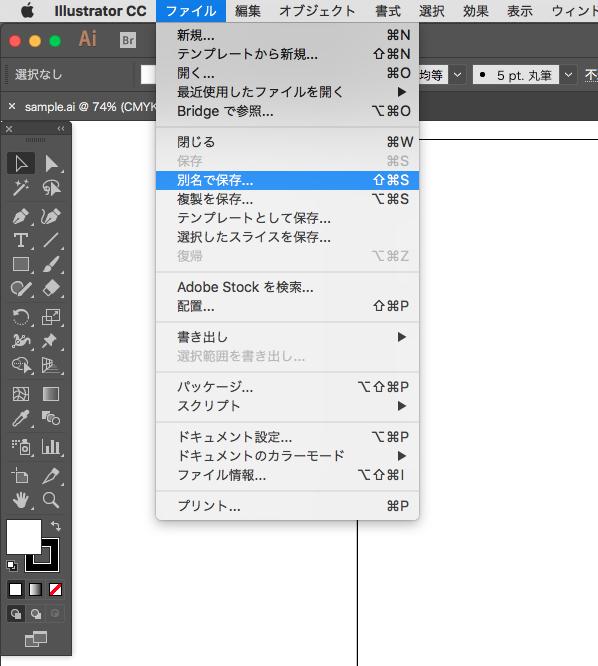 イラレ pdf 文字編集