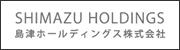 島津ホールディングス株式会社