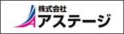 株式会社アステージ